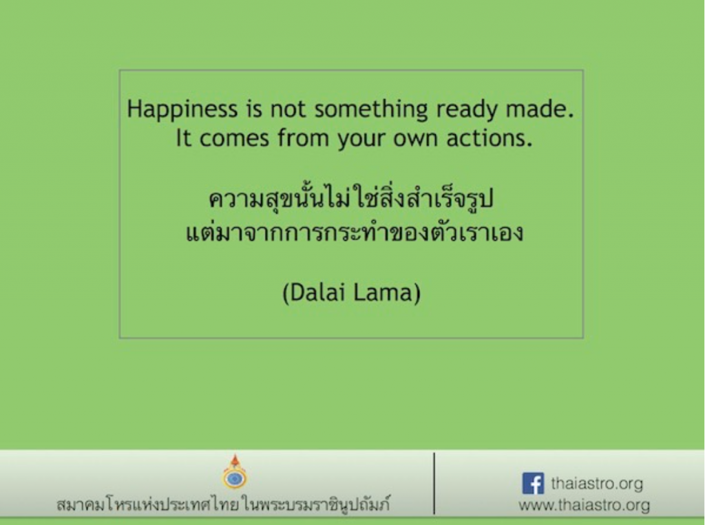 Happiness-Dalai Lama