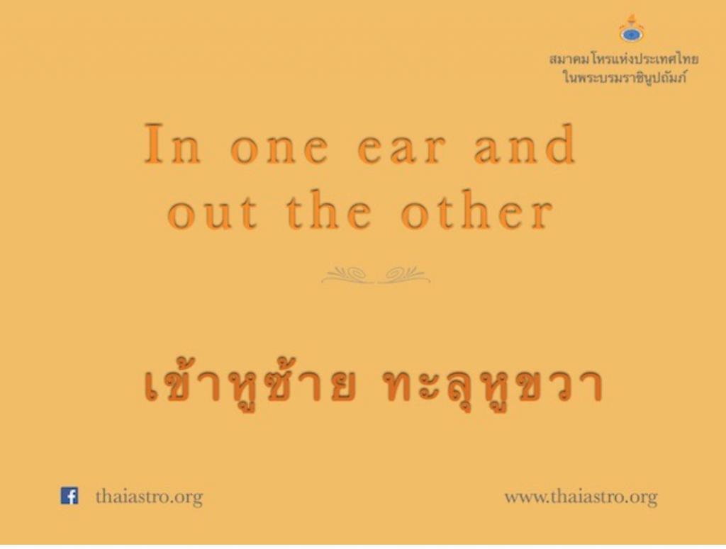 In One Ear