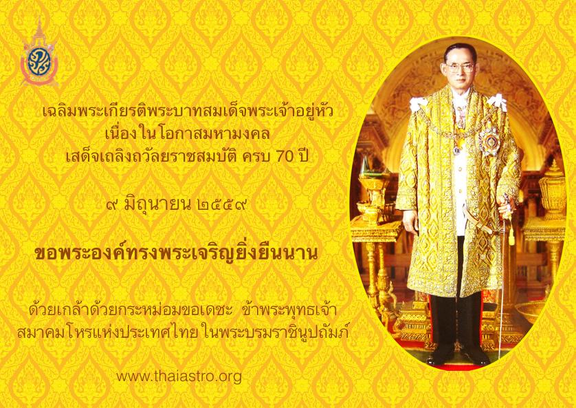 King Rama 9-June9,2016