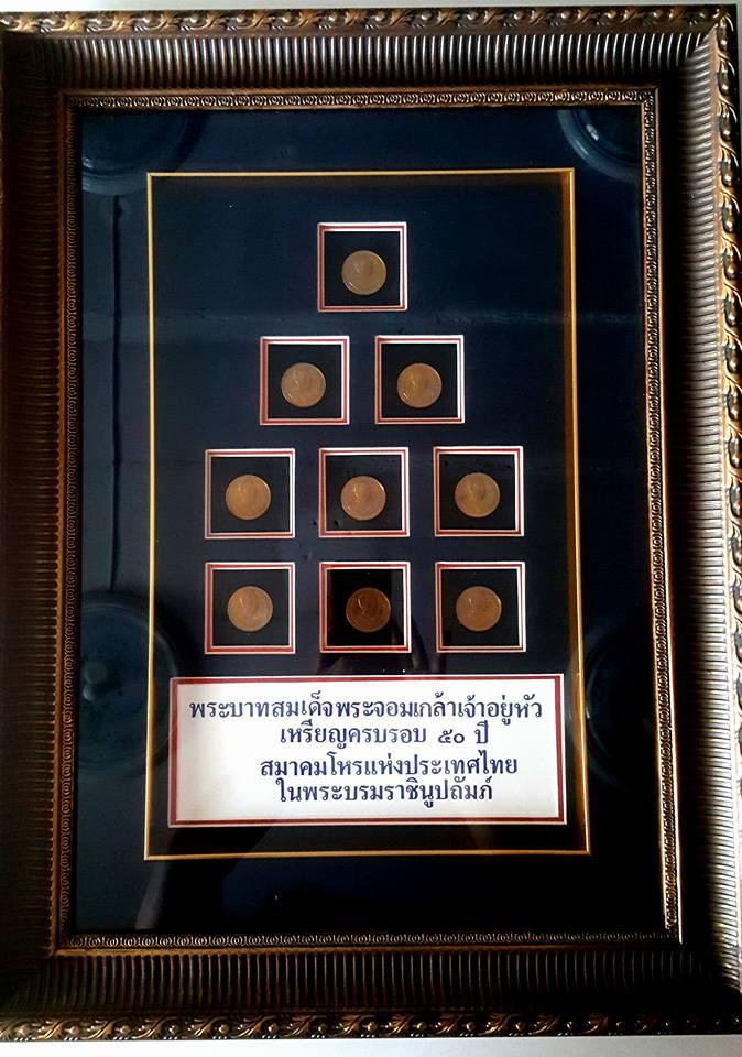 Memorial Coin of King No.4