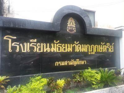 Wat Makut School 1