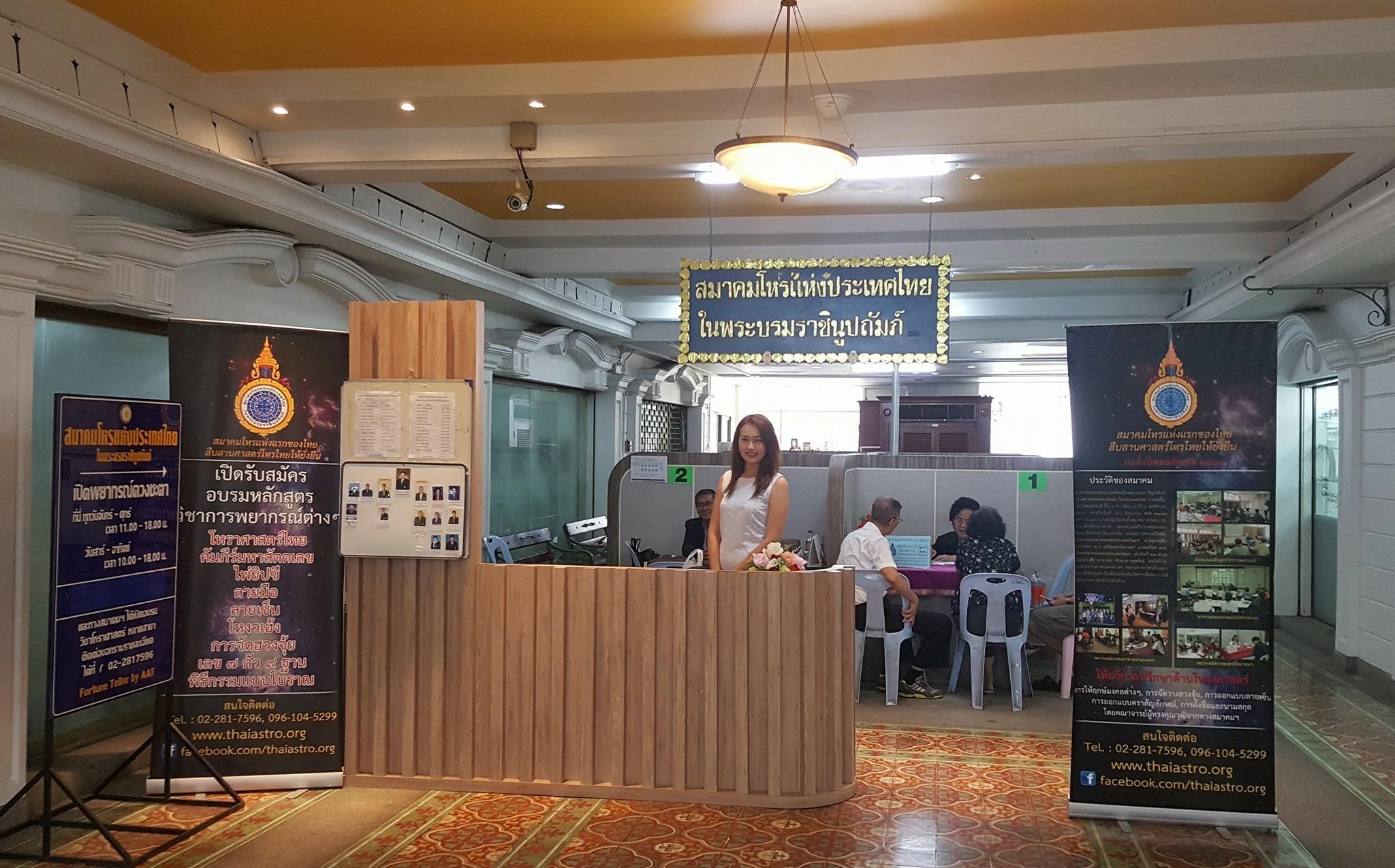 ตรวจดวงชะตา ที่ดิโอลด์สยามพลาซ่า ชั้น 1และ 3 –  สมาคมโหรแห่งประเทศไทยในพระบรมราชินูปถัมภ์